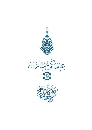 Happy Eid im arabischen Kalligraphiestil für Eid-Feiern und Begrüßung von Menschen Vektorgrafik