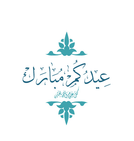 Happy Eid in Arabic calligraphy style for Eid Celebrations and greeting people