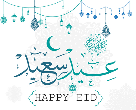 greeting card of Eid al-Fitr and eid al adha Mubarak with Arabic calligraphy and arabic ornament (translation of happy and blessed eid), islamic stock vector illustration