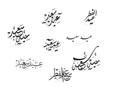 A beautiful collection of Arabic calligraphy writings used in congratulations on the occasion of Islamic holidays such as religious holidays and the New Year by Eid Mubarak and Happy New Year