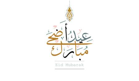 Eid Mubarak in Arabic calligraphy: Eid means