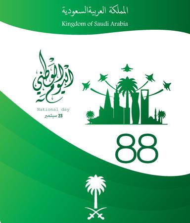 Illustration des Saudi-Arabien Nationalfeiertags 23. September mit arabischer Kalligraphie. Übersetzung: Nationalfeiertag des Königreichs Saudi-Arabien (KSA)