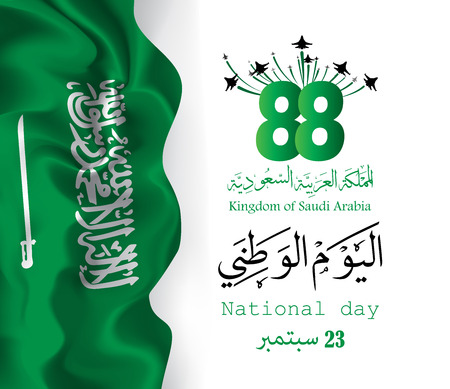 illustration of Saudi Arabia National Day 23rd september WITH  Arabic Calligraphy. Translation: Kingdom of Saudi Arabia National Day (KSA) Illusztráció