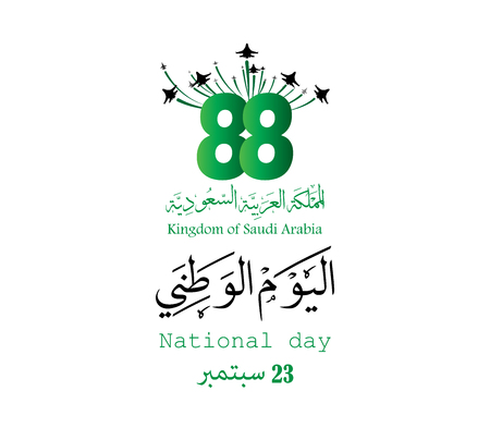 illustration of Saudi Arabia National Day 23rd september WITH  Arabic Calligraphy. Translation: Kingdom of Saudi Arabia National Day (KSA) 矢量图像
