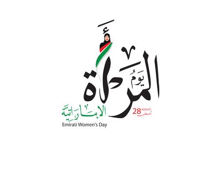 Celebración del Día de la Mujer Emiratí, transcripción en árabe - Día de la Mujer Emiratí 28 de agosto Ilustración de vector