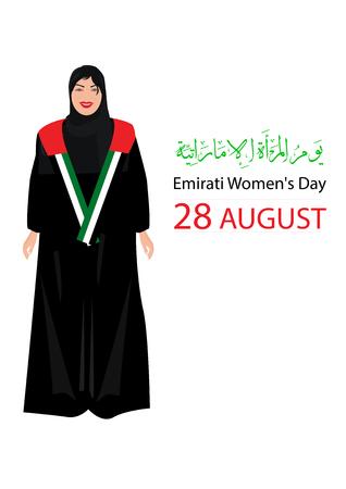 Emirati Women's Day Celebration, Transcription in Arabic - Emirati Women's Day August 28