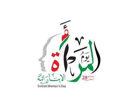 Celebración del Día de la Mujer Emiratí, transcripción en árabe - Día de la Mujer Emiratí 28 de agosto