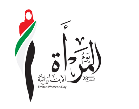 Emirati Women's Day Celebration, Transcription in Arabic - Emirati Women's Day August 28