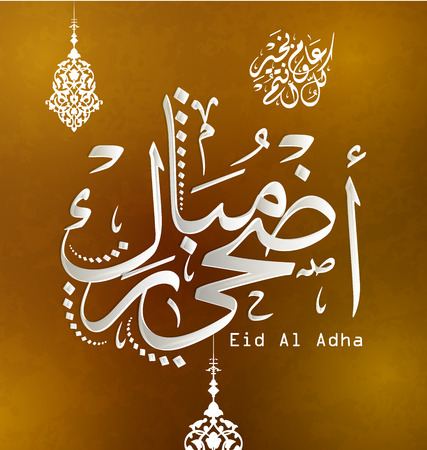 Eid Mubarak in Arabic calligraphy: Eid means 向量圖像