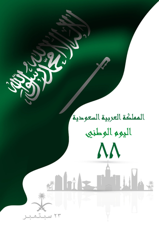flyer template web and brochure Illustration of Saudi Arabia National Day 23rd september WITH Arabic Calligraphy. Translation: Kingdom of Saudi Arabia National Day (KSA)