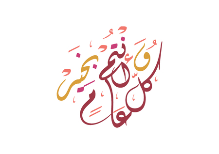 arabic calligraphy translation : happy new year