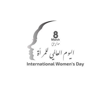 backgammon on the occasion of the Women's Day celebration, transcript in Arabic translation: Women's Day March 8
