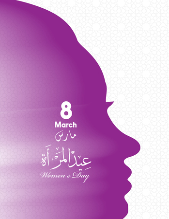 backgammon on the occasion of the Womens Day celebration, transcript in Arabic translation: Womens Day March 8
