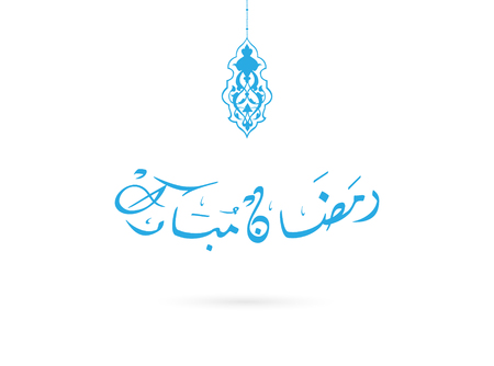 illustration and vector of Ramadan Kareem beautiful greeting card with Arabic calligraphy which means 'Ramadan Kareem'