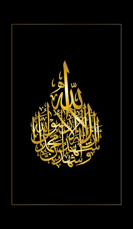 Islamic design Arabic calligraphy