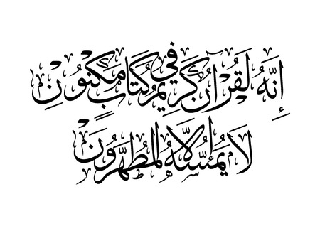 arabic calligraphy translation; That (this) is indeed an honorable recitation. In a well-guarded book. Which can not touch the pure. A revelation from the Lord of the all that exists.