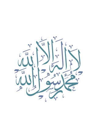 arabic calligraphy translation: There are no other gods but God and Muhammad is his messenger. 向量圖像