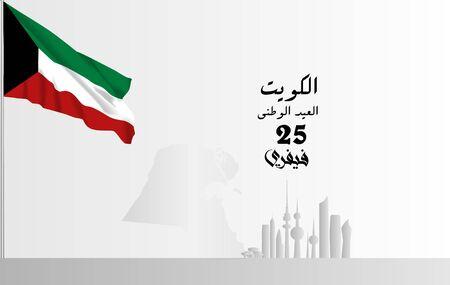Vector illustration of Happy National Day Kuwait 25 Februay. arabic calligraphy translation: kuwait national day background. Vecteurs