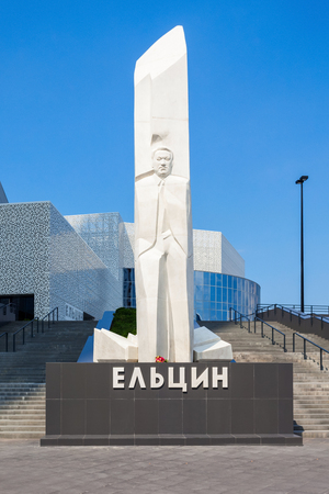 boris: YEKATERINBURG, RUSSIA - JULY 02, 2016: Boris Yeltsin Presidential Center (Yeltsin Center) is a social, cultural and educational center in Yekaterinburg, Russia.