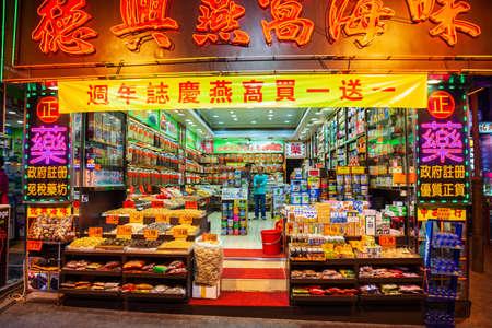HONG KONG - MARCH 19, 2013: Small glocery store at Wing Lok shopping street in Hong Kong city in China Redactioneel