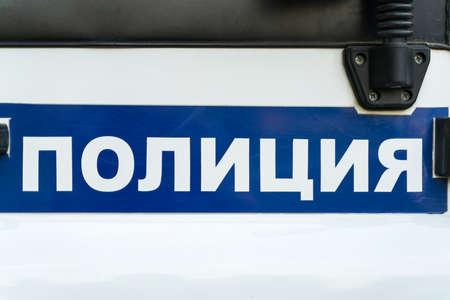 Russia, Tyumen, June 2019: The inscription