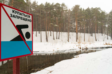 Plate swim is prohibited against the background of the winter river