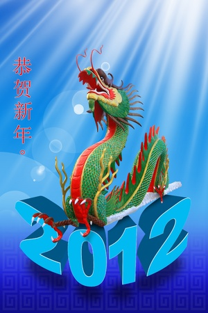 Chinese Dragon for newyear 2012