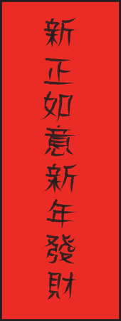 prosperous: Greetings in Chinese for the new year, Had a happy prosperous wealth luck throughout the year.