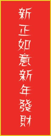 throughout: Greetings in Chinese for the new year, Had a happy prosperous wealth luck throughout the year.