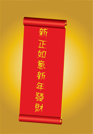 the throughout: Greetings in Chinese for the new year, Had a happy prosperous wealth luck throughout the year.( zin jia yu ei zin nee huod cai)