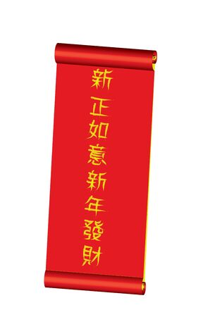 prosperous: Greetings in Chinese for the new year, Had a happy prosperous wealth luck throughout the year.( zin jia yu ei zin nee huod cai)