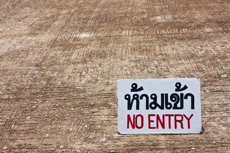 no entrance: Ninguna se�al de entrada