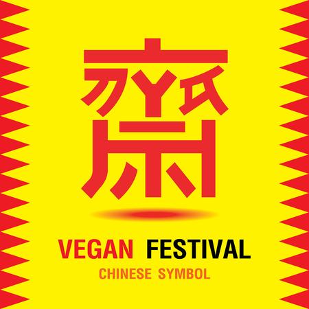 tekst vegetarisch festival. veganistisch concept
