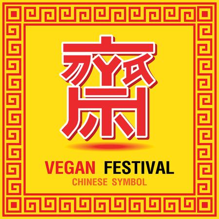taoist: text vegetarian Festival. vegan concept