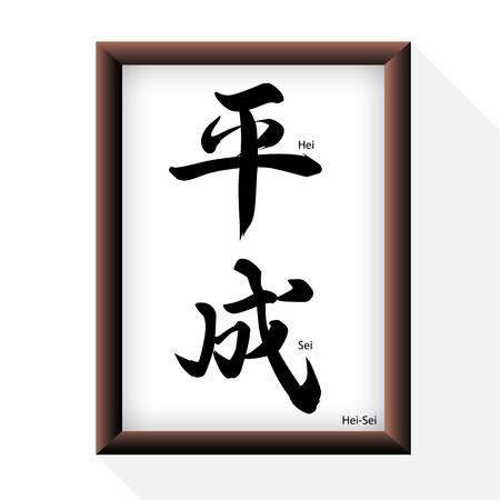 Japanese Kanji Hei-Sei with frame. New Era of Japanese. Vector illustration Illustration