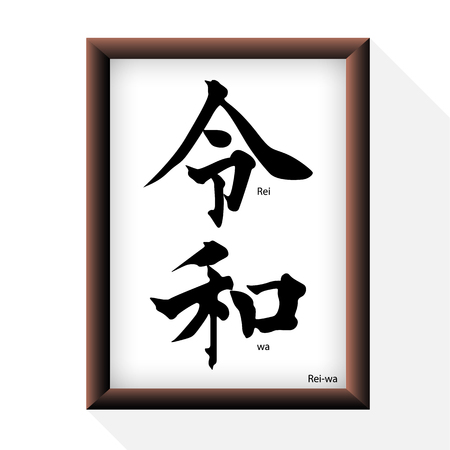 Japanese Kanji Rei-wa with frame. New Era of Japanese. Vector illustration