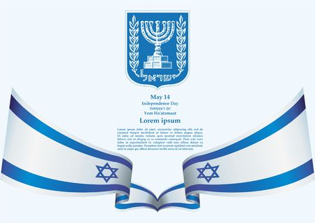 Flag of Israel, State of Israel, template for award design, an official document with the flag of Israel. Bright, colorful vector illustration Vettoriali