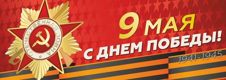 May 9 russian holiday Victory day. Russian handwritten phrase for May 9. Vector illustration