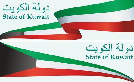 Flag of Kuwait, State of Kuwait. National day of Kuwait. Kuwait flag for award design. Bright, colorful vector illustration