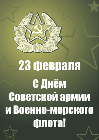 Greeting card, poster. Translation Russian inscriptions: 23 th of February. Defender of the Fatherland