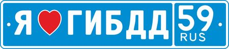 license number plate, Vehicle registration number. Russian text