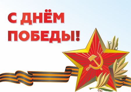May 9 russian holiday victory day. St George and Red Star. Vector illustration