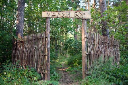 sacred source: wicker gate in Small Bor near Yelabuga in summer Editorial