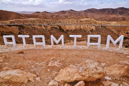 matmata: View of Matmata, Tunisia