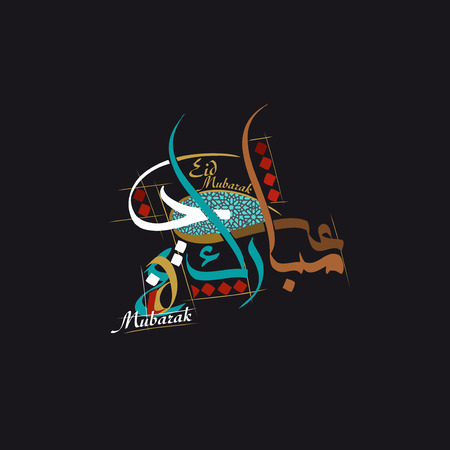 「イードムバラク」グリーティング カード -「明け、イード · アル犠牲祭とラマダン」などイスラム教徒の休日のためイスラム教の背景。アラビア書道を意味 'イードムバラク' = 幸せな休日。 写真素材 - 65676332