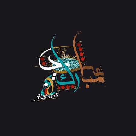 """""""Eid Mubarak"""" wenskaart - Islamitische achtergrond voor moslims feestdagen zoals """"suikerfeest, offerfeest, en Ramadan"""". De Arabische kalligrafie betekent '' Eid Mubarak '' = prettige vakantie."""