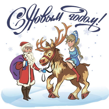 Russian Santa Claus. Grandfather Frost and Snow Maiden on a white background. Funny New Year characters. Vector illustration in cartoon style