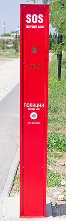 new Emergency call rescue service in a city park