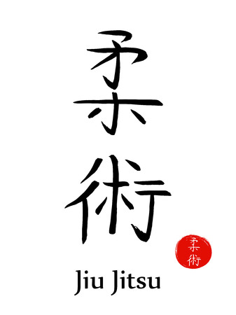 An asian martial art method of close-combat Japanese calligraphy symbols on sun background. Illustration