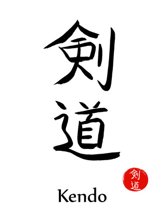 A modern Asian martial art of bamboo sword fight-vector Japanese calligraphy symbols on sun background.
